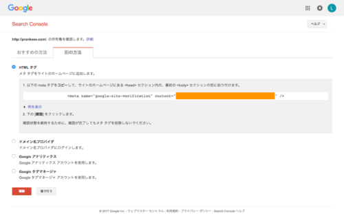 simplicity2へのgoogle search console設定方法