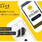 話題の質屋アプリCASHの感想と利用の注意点